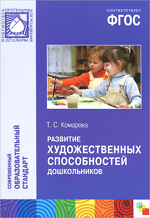 Развитие художественных способностей дошкольников: Монография