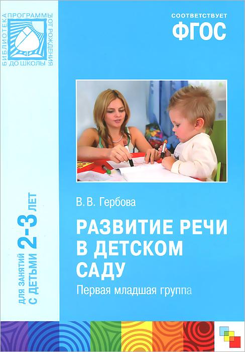 Развитие речи в детском саду. Первая младшая группа