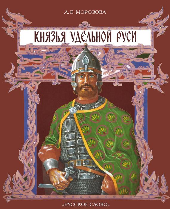 Князья удельной Руси