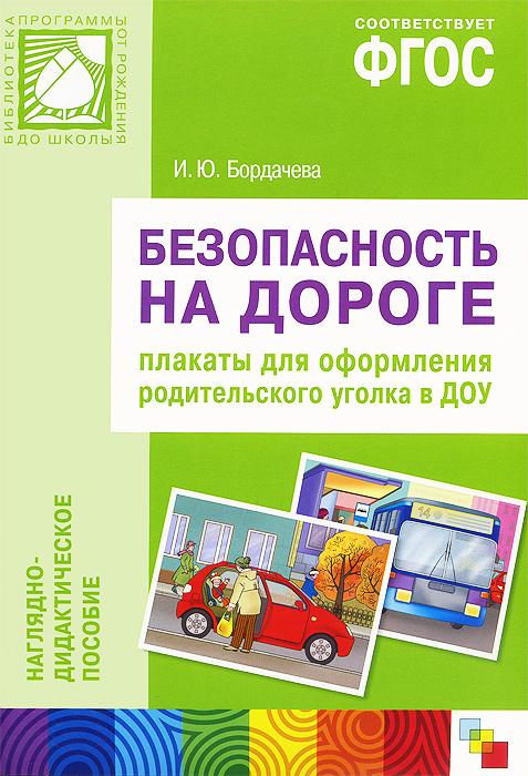 Безопасность на дороге. Плакаты для оформления родительского уголка в ДОУ. Наглядно-дидактическое пособие