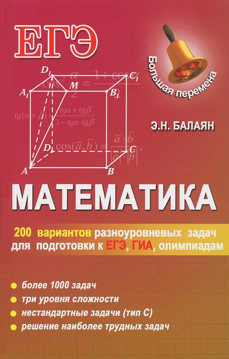 Математика. 200 вариантов разноуровневых задач для подготовки к ЕГЭ, ГИА, олимпиадам и вступительным экзаменам в вуз