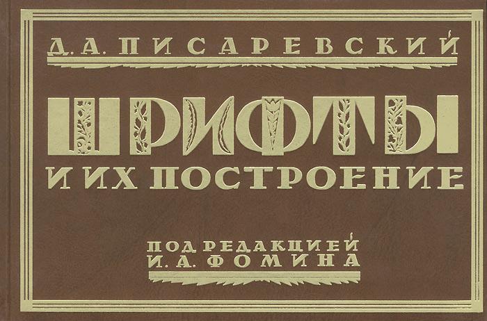 Шрифты и их построение