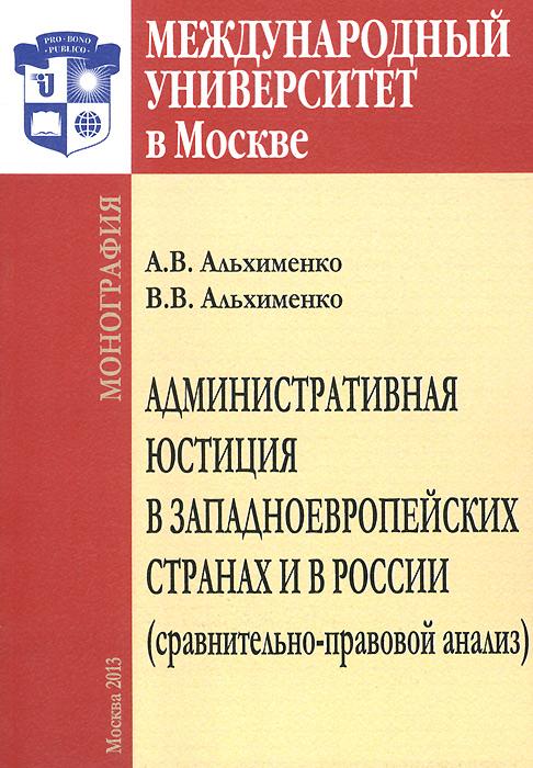 Административная юстиция в западноевропейских странах и в России (сравнительно-правовой анализ)
