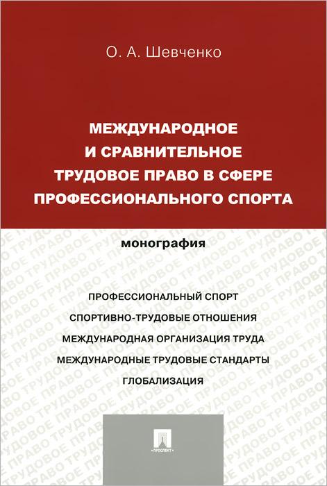 Международное и сравнительное трудовое право в сфере профессионального спорта