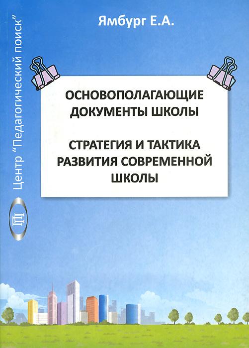 Основополагающие документы школы. Стратегия и тактика развития современной школы. Книга 1