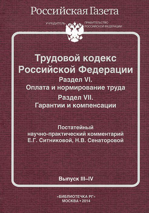 Трудовой кодекс Российской Федерации. Раздел 6. Оплата и нормирование труда. Раздел 7. Гарантии и компенсации