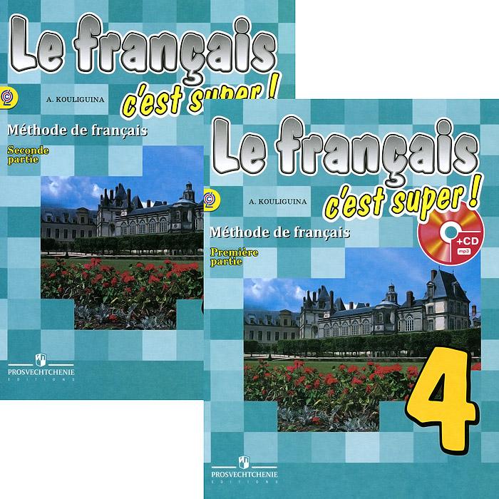 Французский язык. 4 класс. Учебник. В 2 частях / Le francais 4: C'est super! Methode de francais (комплект из 2 книг + CD-ROM)