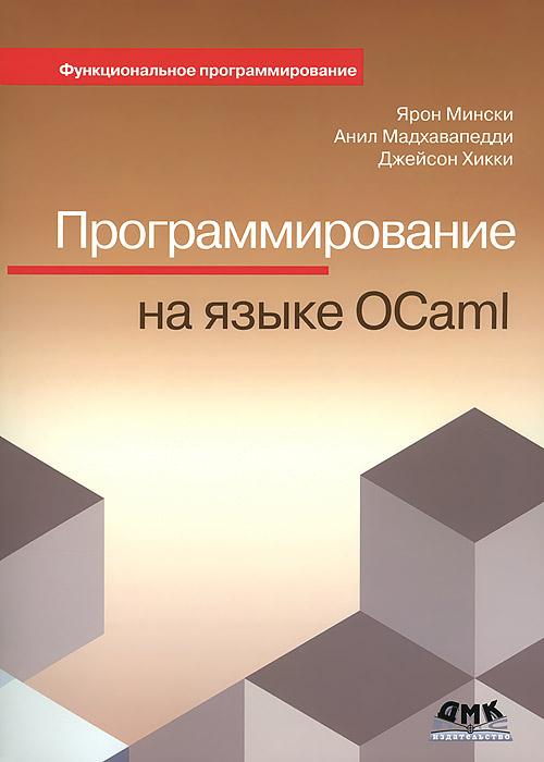 Функциональное программирование. Программирование на языке OCaml
