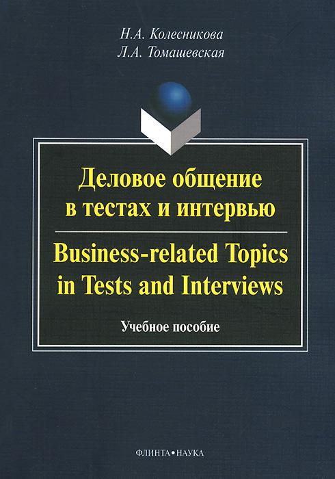 Деловое общение в текстах и интервью. Учебное пособие