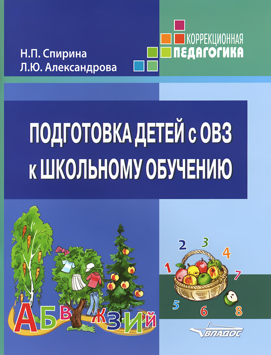 Подготовка детей с ОВЗ к школьному обучению. Учебное пособие