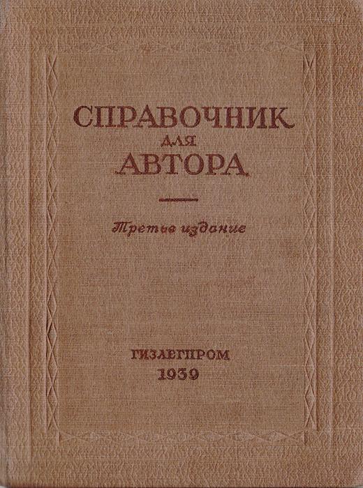 Справочник для автора. Справочно-методическое пособие