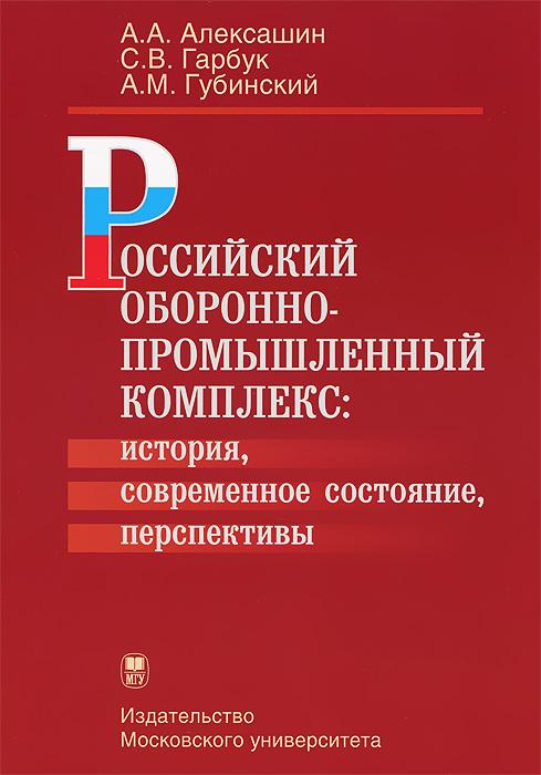 Российский оборонно-промышленный комплекс