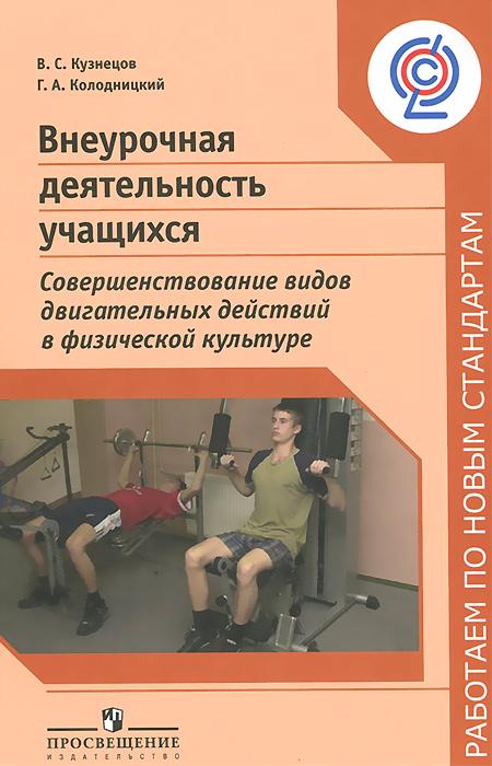 Внеурочная деятельность учащихся. Совершенствование видов двигательных действий в физической культуре. Пособие для учителей и методистов