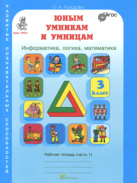 Информатика. Логика. Математика. 3 класс. Задания по развитию познавательных способностей. Рабочая тетрадь. В 2 частях. Часть 1