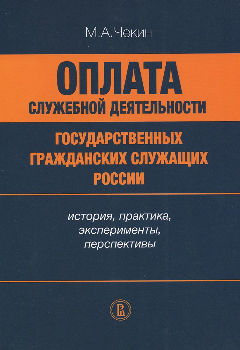 Оплата служебной деятельности государственных гражданских служащих России. История, практика, эксперименты, перспективы