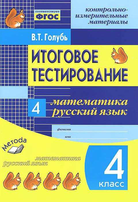 Итоговое тестирование. Математика. Русский язык. 4 класс. Контрольно-измерительные материалы