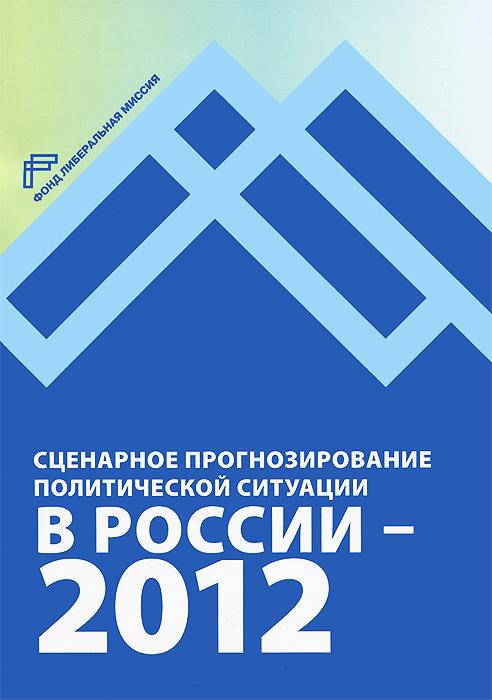 Сценарное прогнозирование политической ситуации в России - 2012