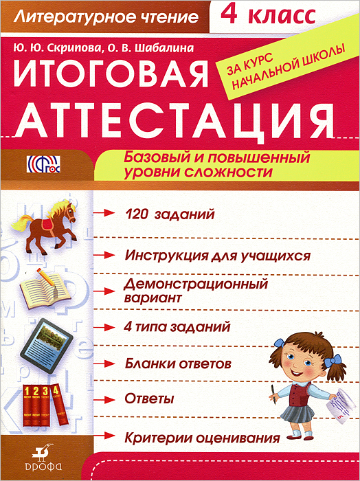 Литературное чтение. 4 класс. Итоговая аттестация за курс начальной школы