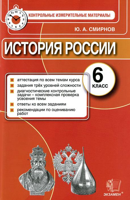 История России. 6 класс. Контрольные измерительные материалы
