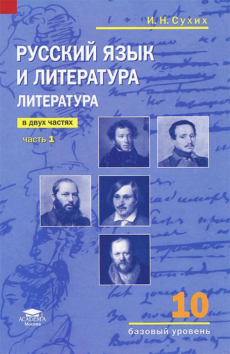 Русский язык и литература. Литература. 10 класс. Базовый уровень. Учебник. В 2 частях. Часть 1