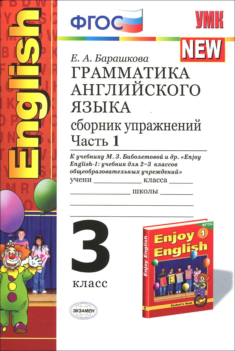 Английский язык. 3 класс. Грамматика. Сборник упражнений. К учебнику М. З. Биболетовой. Часть 1