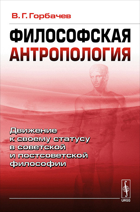Философская антропология. Движение к своему статусу в советской и постсоветской философии