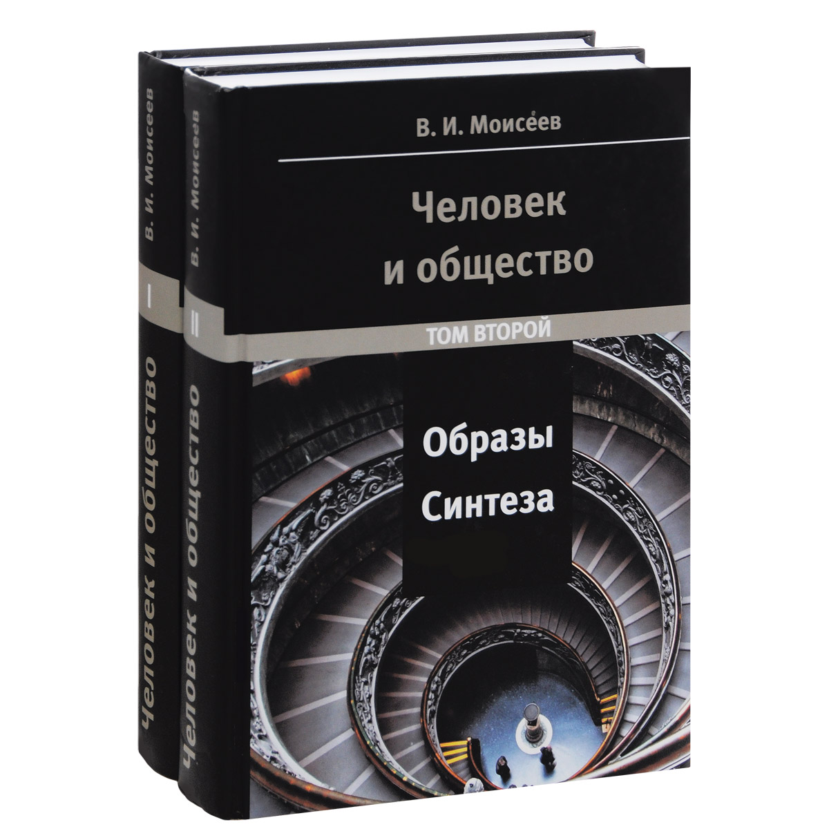 Человек и общество. Образы синтеза. В 2 томах (комплект)