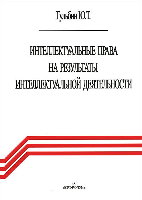 Интеллектуальные права на результаты интеллектуальной деятельности
