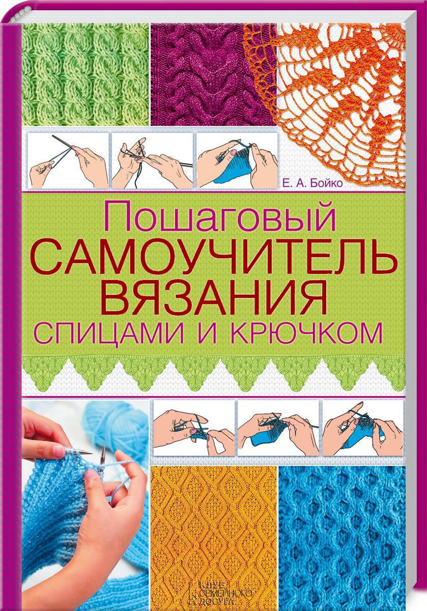 Книга по вязанию спицами с картинками