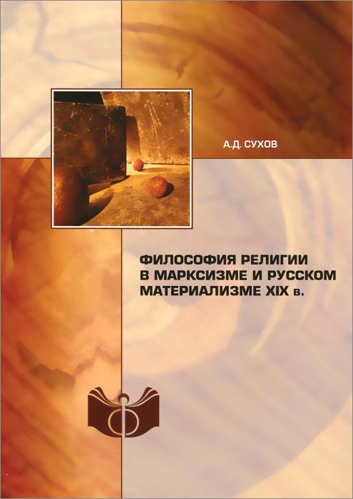 Философия религии в марксизме и русском материализме XIX в
