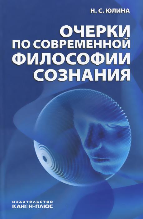 Очерки по современной философии сознания