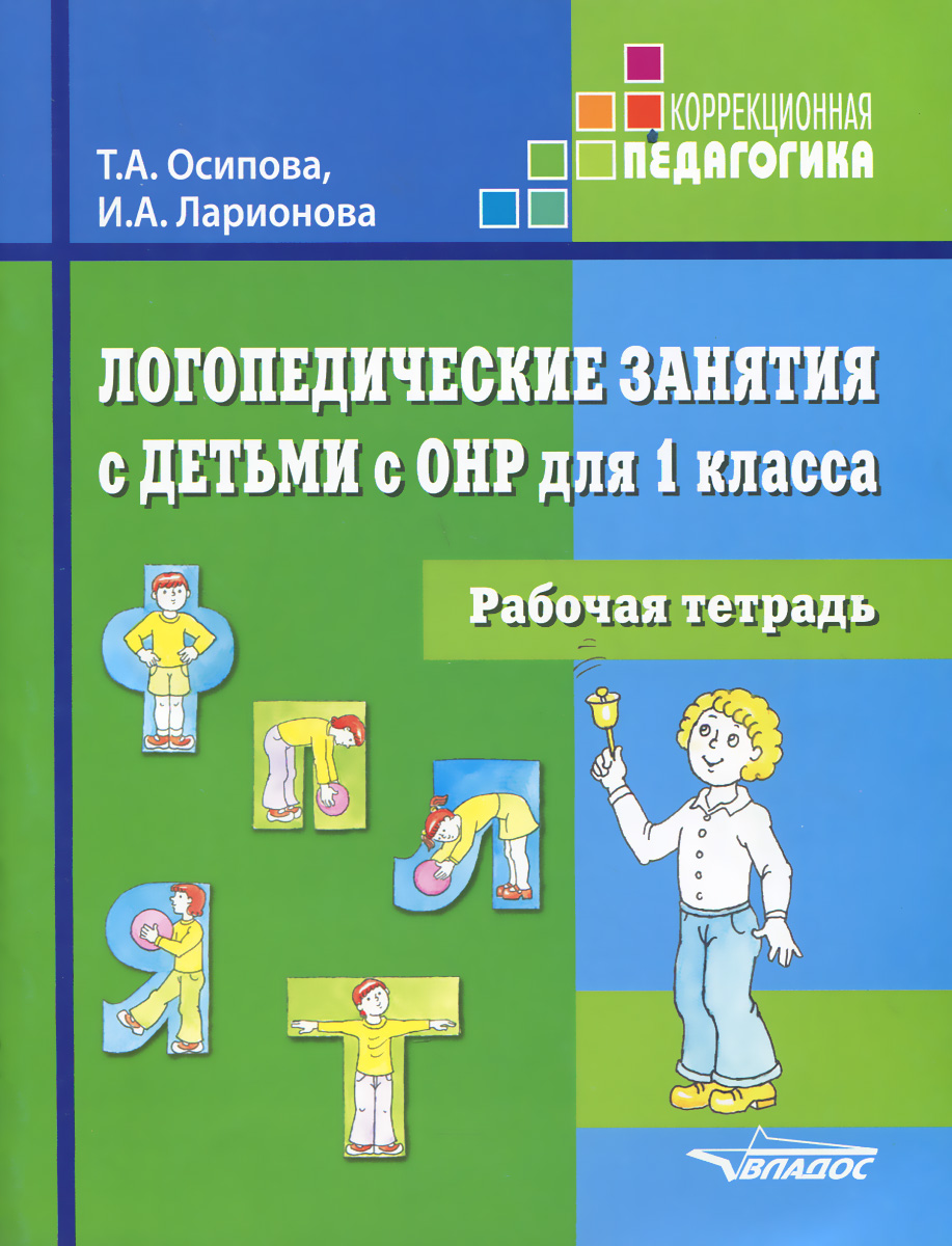 Логопедические занятия с детьми с ОНР. 1 класс. Рабочая тетрадь