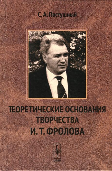 Теоретические основания творчества И. Т. Фролова. Философия биологии и научный гуманизм