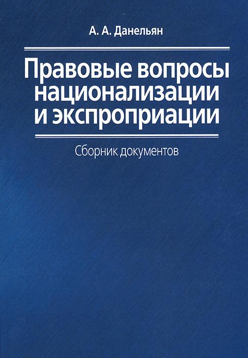 Правовые вопросы национализации и экспроприации. Сборник документов