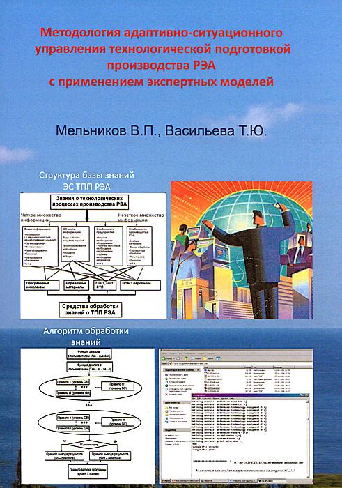 Методология адаптивно-ситуационного управления технологической подготовкой производства РЭА с применением экспертных моделей