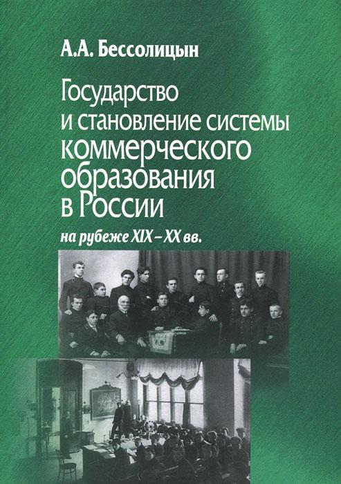 Государство и становление системы коммерческого образования в России на рубеже XIX-XХ вв.