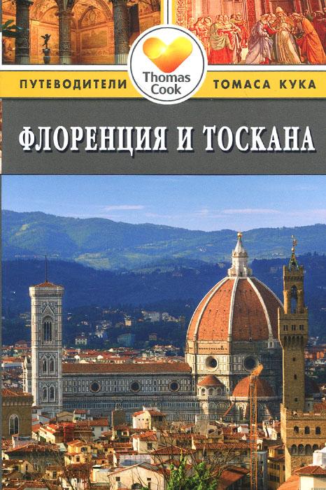 Флоренция и Тоскана. Путеводитель