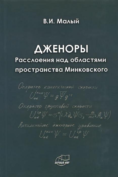 Дженоры. Расслоения над областями пространства Минковского