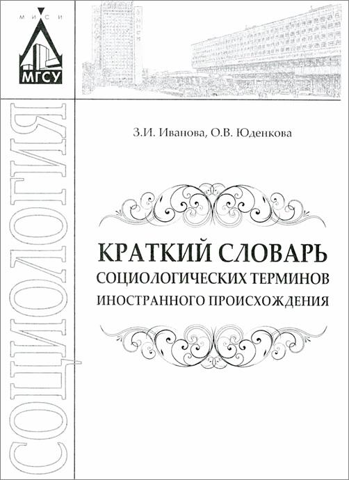 Краткий словарь социологических терминов иностранного происхождения