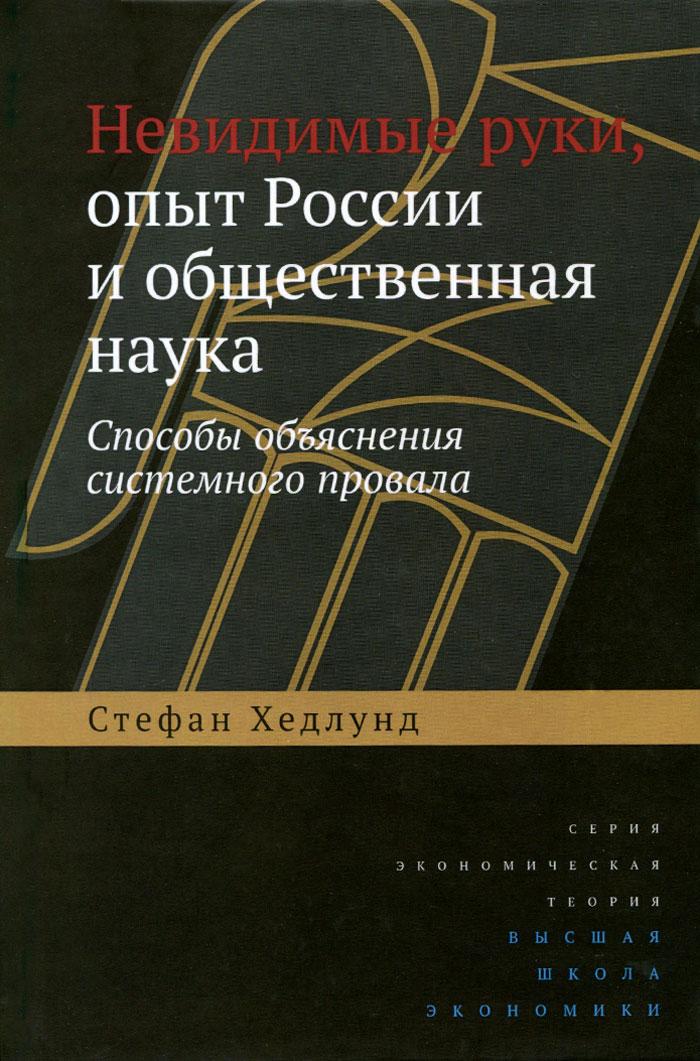 Невидимые руки, опыт России и общественная наука. Способы объяснения системного провала