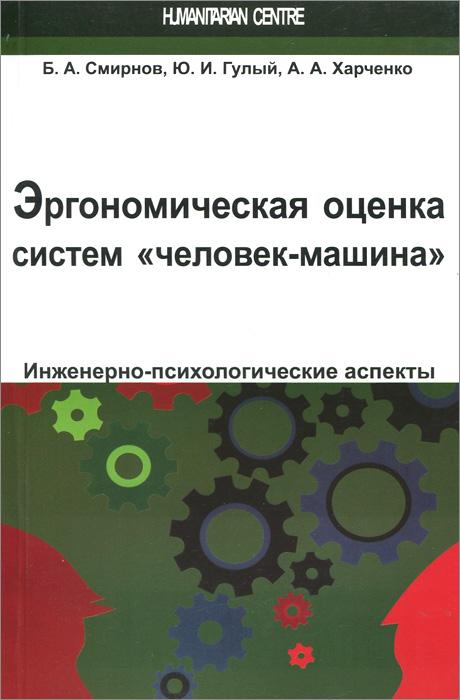 """Эргономическая оценка систем """"человек-машина"""". Инженерно-психологические аспекты. Учебное пособие"""