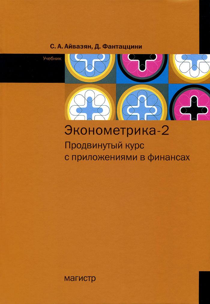 Эконометрика - 2. Продвинутый курс с приложениями в финансах. Учебник