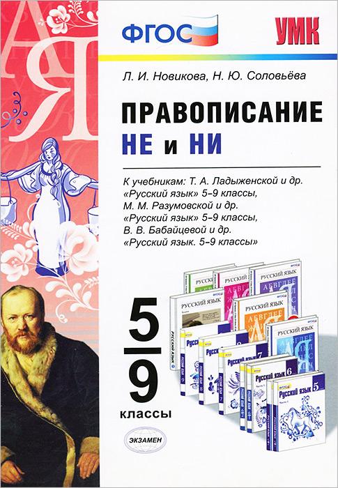"Правописание ""не"" и ""ни"". 5-9 класс"