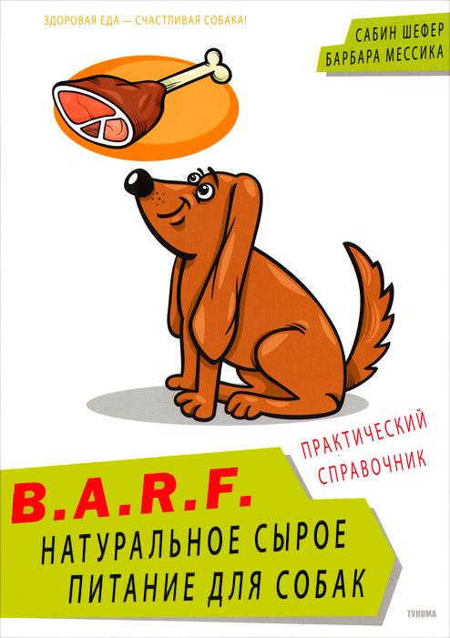 B.A.R.F. Натуральное сырое питание для собак