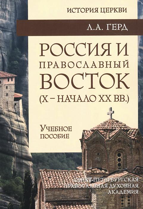 Россия и Православный Восток (Х - начало ХX вв.). Учебное пособие
