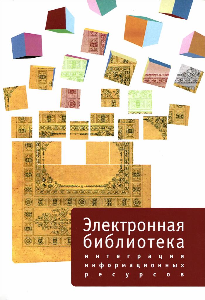 Электронная библиотека. Выпуск 1. Интеграция информационных ресурсов