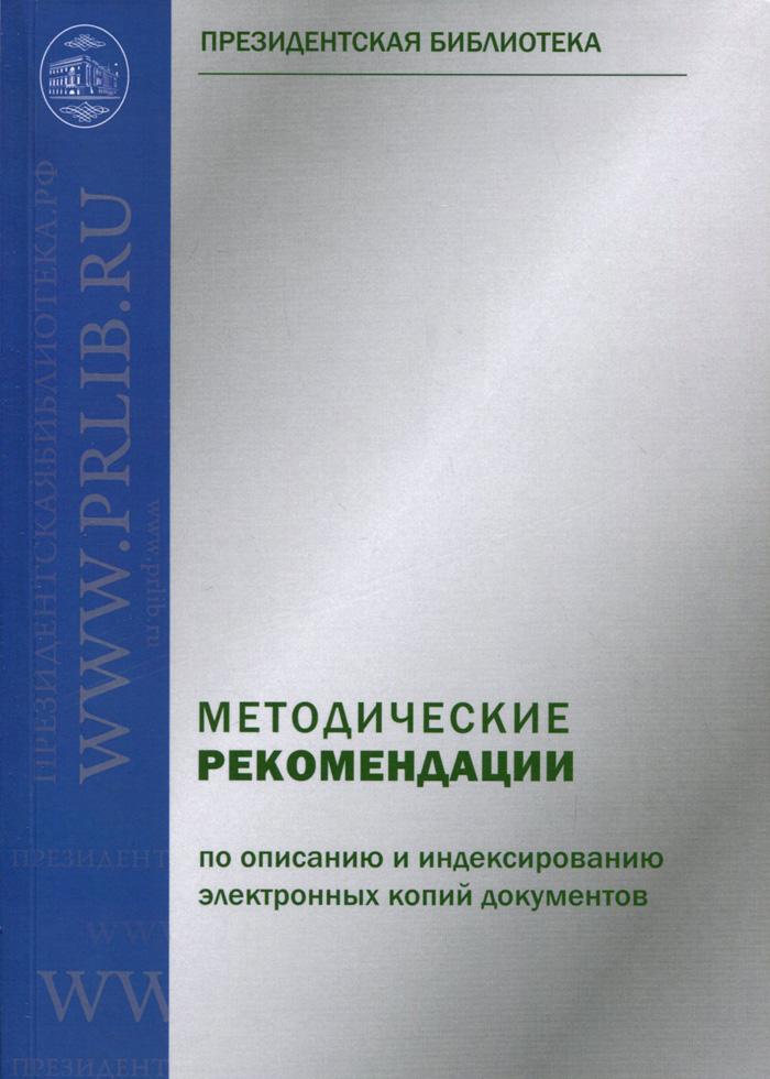 Методические рекомендации по описанию и индексированию электронных копий документов
