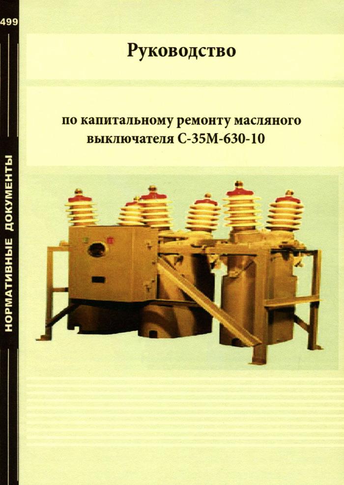 Руководство по капитальному ремонту масляного выключателя С-35М-630-10