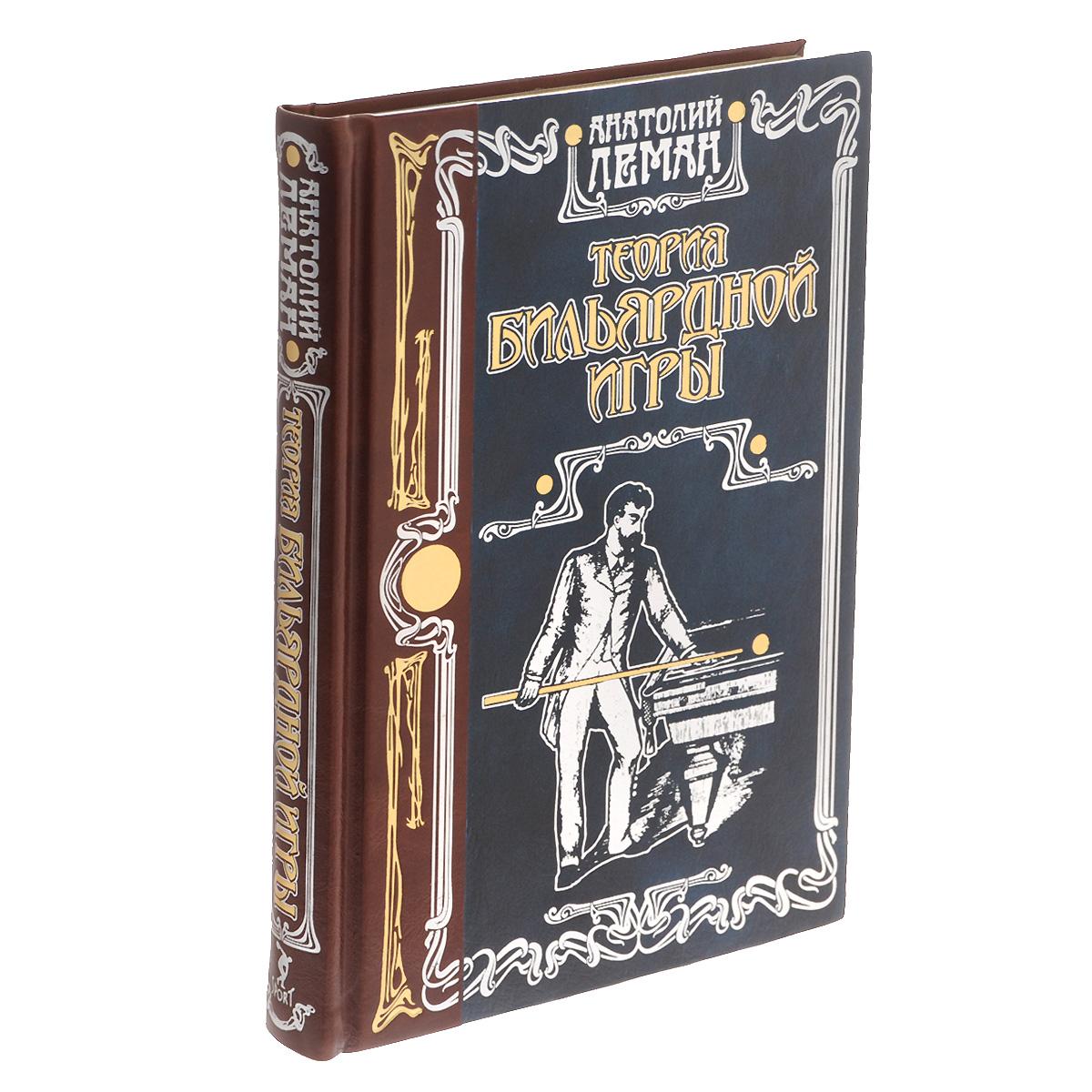 Теория бильярдной игры  (подарочное издание)