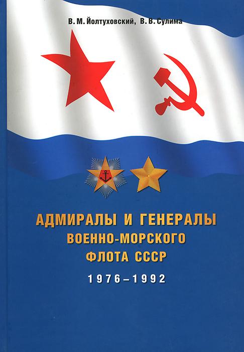 Адмиралы и генералы Военно-Морского флота СССР 1976-1992